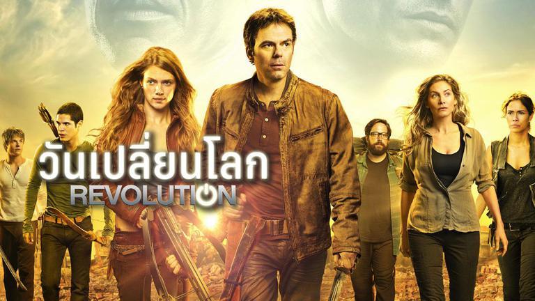 Revolution วันเปลี่ยนโลก Season 2 ตอนที่ 7