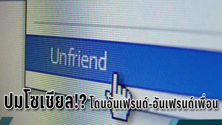 ปมโซเชียล!? โดนอันเฟรนด์-อันเฟรนด์เพื่อนในเฟซบุ๊ก