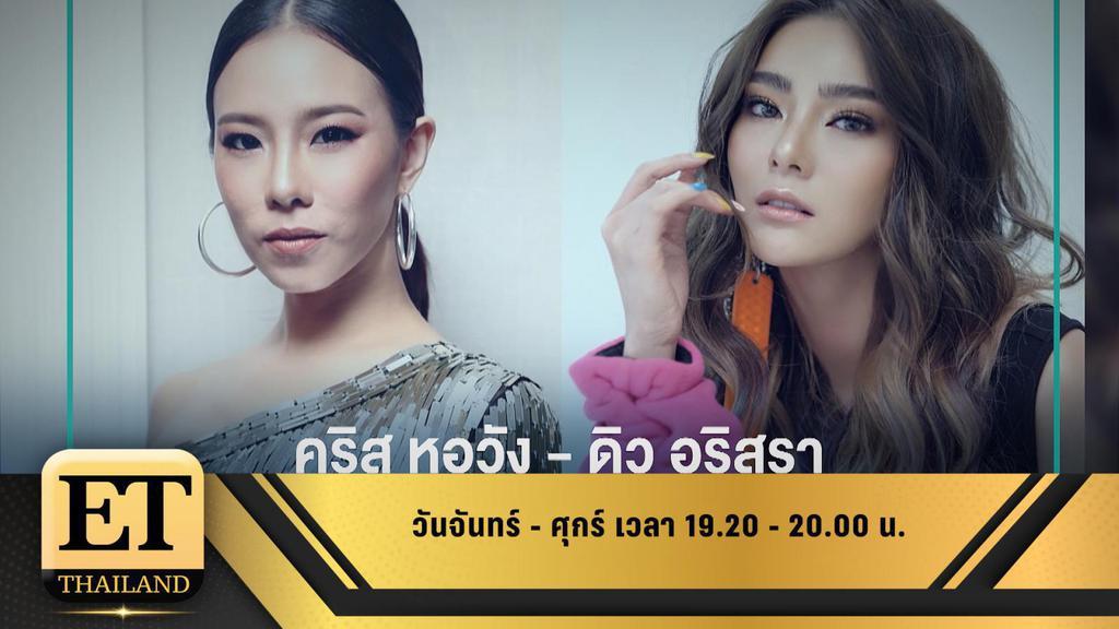 ET Thailand 23 พฤษภาคม 2562