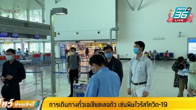 การเดินทางทั่วเอเชียชะลอตัว เซ่นพิษไวรัสโควิด-19