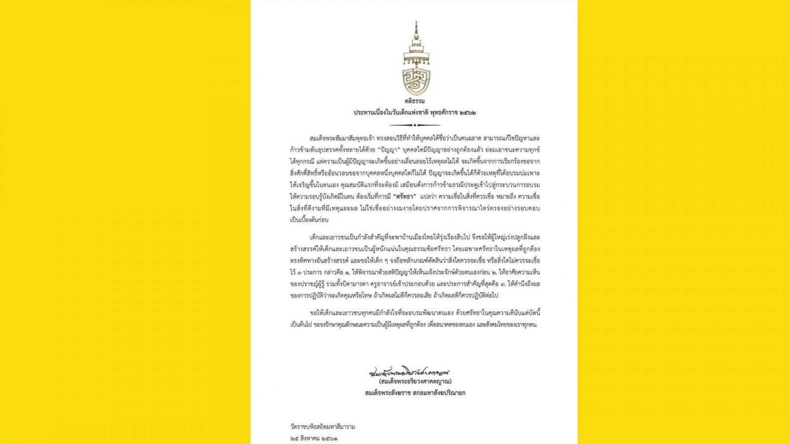 สมเด็จพระสังฆราชฯ ประทานคติธรรมเนื่องในวันเด็ก 2562