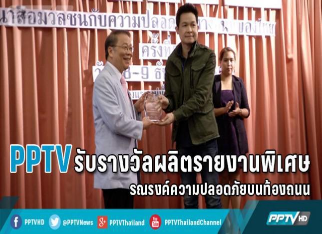 PPTV รับรางวัลผลิตรายงานพิเศษรณรงค์ความปลอดภัยบนท้องถนน
