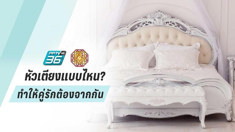 หัวเตียงแบบไหน? ทำให้คู่รักต้องจากกัน
