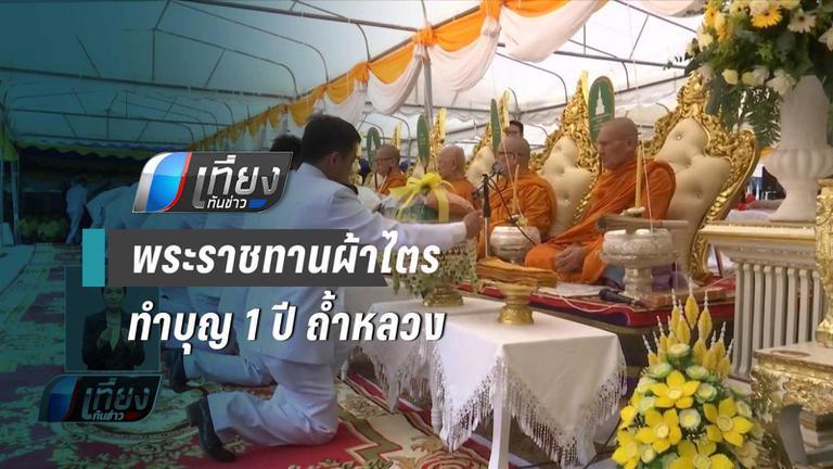 """""""ในหลวง"""" พระราชทานผ้าไตร - เครื่องไทยธรรม ประกอบพิธีทำบุญ 1 ปี ถ้ำหลวง"""