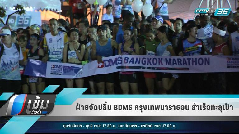 """ฝ่ายจัดปลื้ม """"BDMS กรุงเทพมาราธอน"""" สำเร็จทะลุเป้า"""