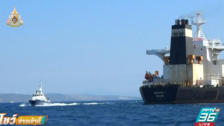 เรือรบอังกฤษขวางอิหร่านยึดเรือน้ำมัน