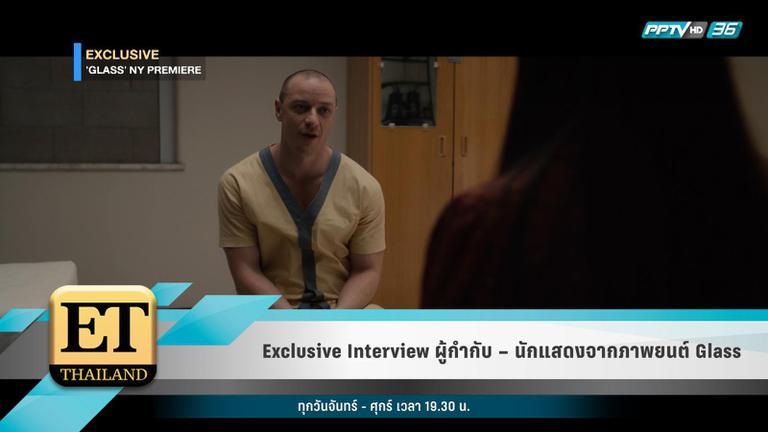 Exclusive Interview ผู้กำกับ – นักแสดงจากภาพยนต์ GLASS