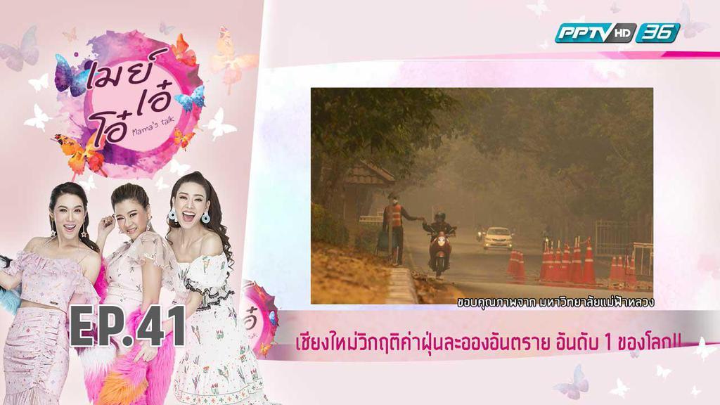 อัพเดตข่าว ฝุ่น PM 2.5 ที่เชียงใหม่