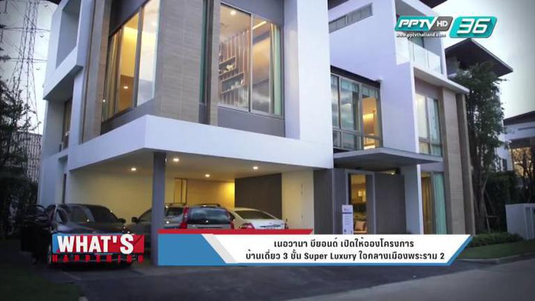 What's Happening - เนอวานา บียอนด์ เปิดให้จองโครงการ บ้านเดี่ยว 3 ชั้น Super Luxury ใจกลางเมืองพระราม 2