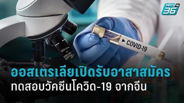 ออสเตรเลียเตรียมนำ วัคซีนโควิด-19 จากจีนมาร่วมทดสอบในมนุษย์