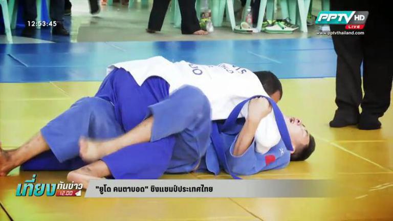 ยูโด คนตาบอดชิงแชมป์แห่งประเทศไทย