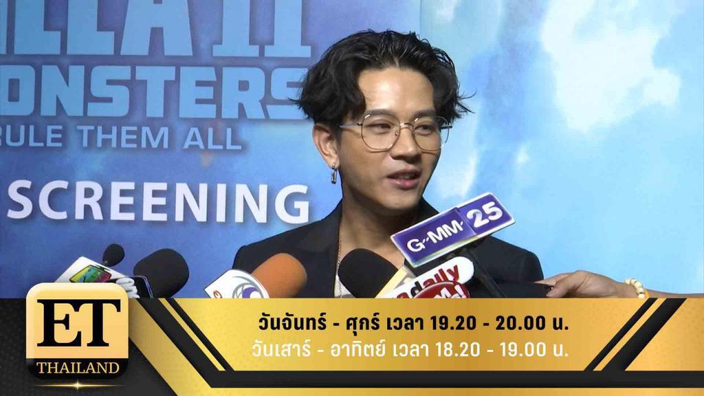 ET Thailand 31 พฤษภาคม 2562