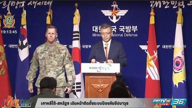 เกาหลีและสหรัฐเดินหน้าติดตั้งระบบป้องกันขีปนาวุธ