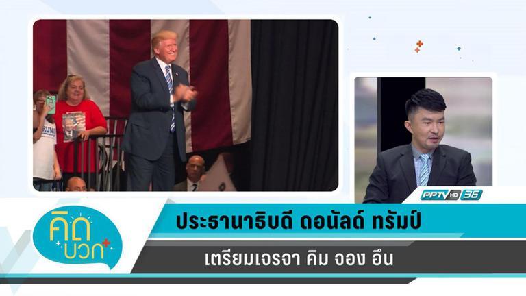 ประธานาธิบดี โดนัลด์ ทรัมป์ เตรียมเจรจา คิม จอง อึน