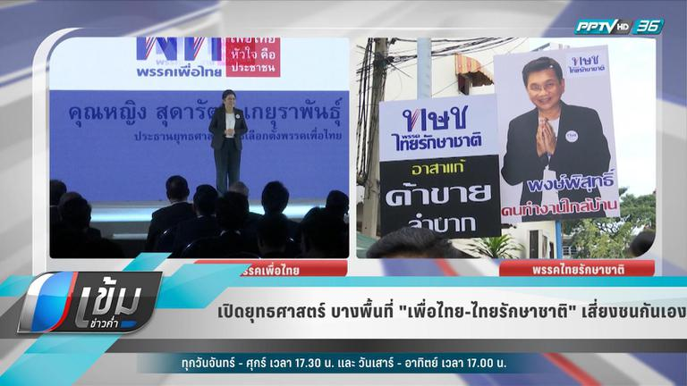 """เปิดยุทธศาสตร์ บางพื้นที่ """"เพื่อไทย-ไทยรักษาชาติ"""" เสี่ยงชนกันเอง"""