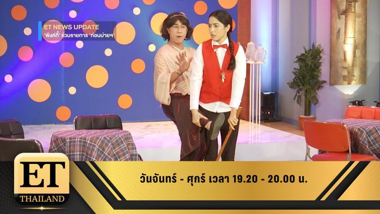 ET Thailand 26 มีนาคม 2562