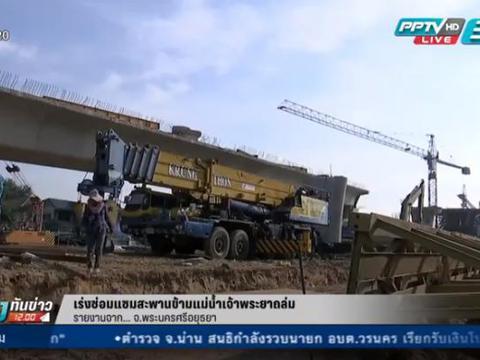 เที่ยงทันข่าว : เร่งซ่อมแซมสะพานข้ามแม่น้ำเจ้าพระยาถล่ม (คลิป)