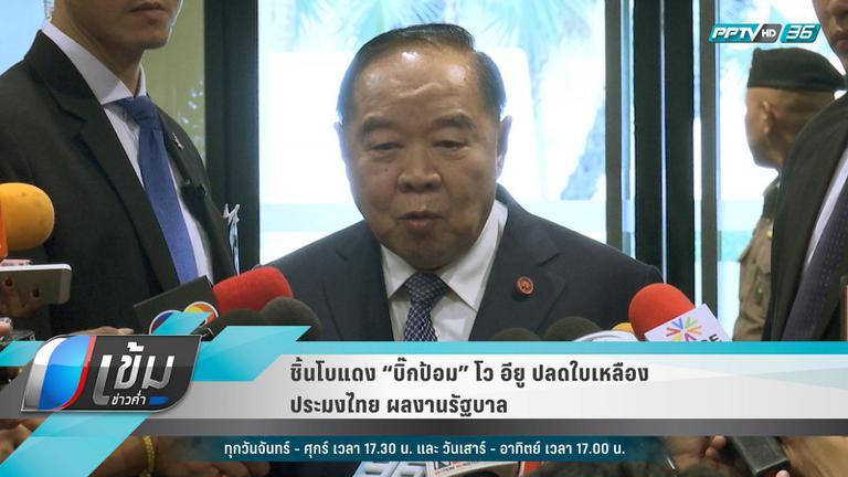 """ชิ้นโบแดง """"บิ๊กป้อม"""" โว อียู ปลดใบเหลือง ประมงไทย ผลงานรัฐบาล"""