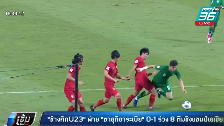 """""""ทีมชาติไทย"""" ยู 23 พ่าย """"ซาอุดีอาระเบีย"""" 0-1 ร่วง 8 ทีม ชิงแชมป์เอเชีย"""