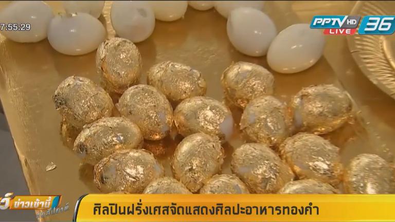อาหารหุ้มทองคำ  ฝีมือศิลปินฝรั่งเศส