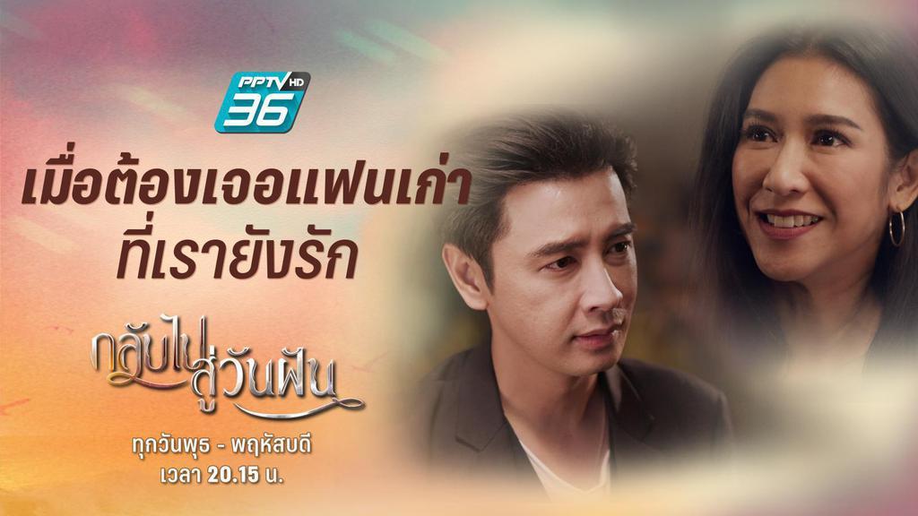 ฟินสุด |  เมื่อต้องเจอแฟนเก่า ที่เรายังรัก | กลับไปสู่วันฝัน EP.7 | PPTV HD 36