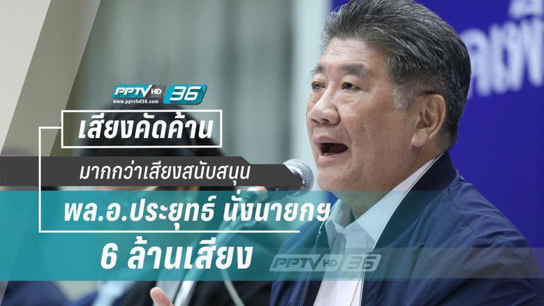 """""""เพื่อไทย""""  เรียกร้องเคารพเจตนารมณ์ประชาชน"""