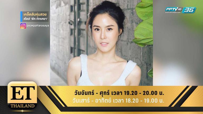 ET Thailand 5 กันยายน 2561