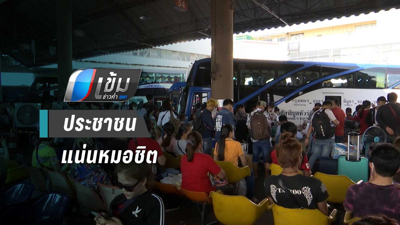 ประชาชน รอเดินทางกลับบ้านสงกรานต์ 62 แน่นหมอชิต