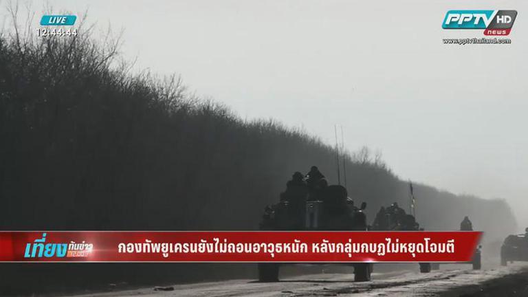กองทัพยูเครนยังไม่ถอนอาวุธหนัก หลังกลุ่มกบฏไม่หยุดโจมตี