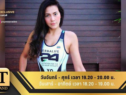 ET Thailand : ET Thailand 8 กันยายน 2561