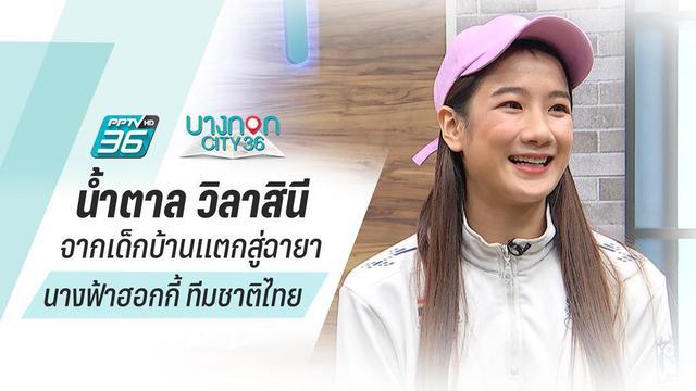 """จากเด็กบ้านแตกสู่ฉายา """"นางฟ้าฮอกกี้ ทีมชาติไทย"""" น้ำตาล วิลาสินี"""