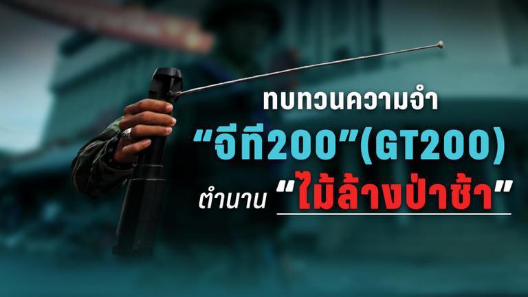 """ทบทวนความจำ """"จีที200""""(GT200) ตำนาน """"ไม้ล้างป่าช้า"""""""