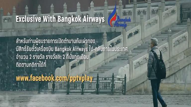 กิจกรรมดีๆกับบางกอกแอร์เวย์ #เปิดตำนานกับBangkokAirways