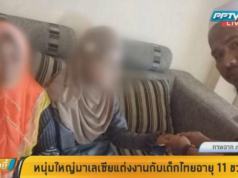 """หนุ่มใหญ่มาเลเซียแต่งงานกับ """"เด็กไทย""""อายุ 11 ขวบ"""