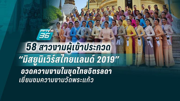 """58 สาวงามผู้เข้าประกวด """"มิสยูนิเวิร์สไทยแลนด์ 2019""""  อวดความงามในชุดไทยจิตรลดาเยี่ยมชมความงามวัดพระแก้ว"""