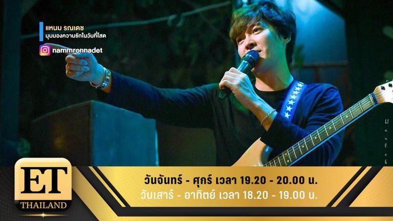 ET Thailand 17 กรกฎาคม 2561