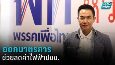 """""""เพื่อไทย"""" วอน รัฐบาล ออกมาตการปรับลดค่าไฟฟ้าช่วยปชช."""