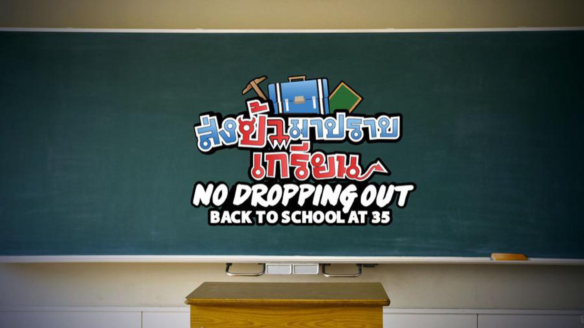 No Dropping Out ส่งป้ามาปราบเกรียน
