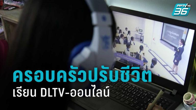 ครอบครัวปรับชีวิตเรียน DLTV-ออนไลน์ ให้เด็กเป็นศูนย์กลาง