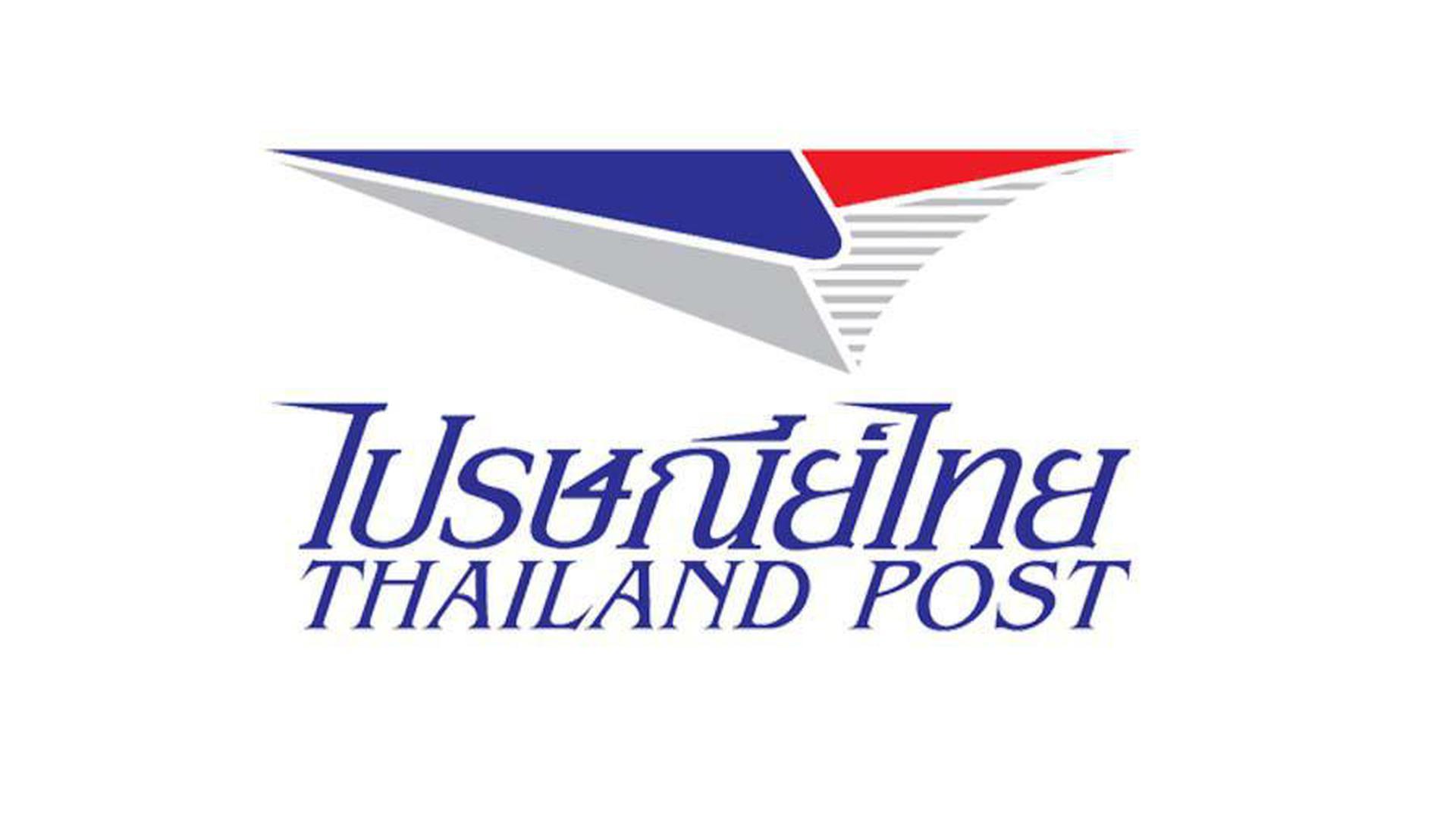 ไปรษณีย์ไทยย้ำมาตรการห้ามส่งสิ่งของผิดกฎหมาย