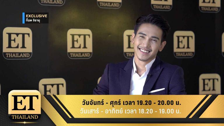 ET Thailand 2 มิถุนายน 2561