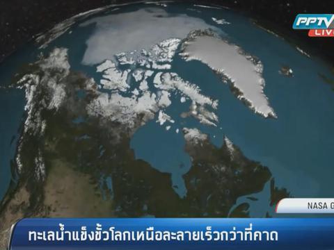 พบน้ำแข็งส่วนหนาที่สุดในโลกเริ่มละลาย
