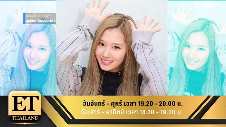ET Thailand 18 เมษายน 2561