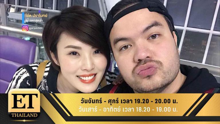 ET Thailand 20 กรกฎาคม 2561