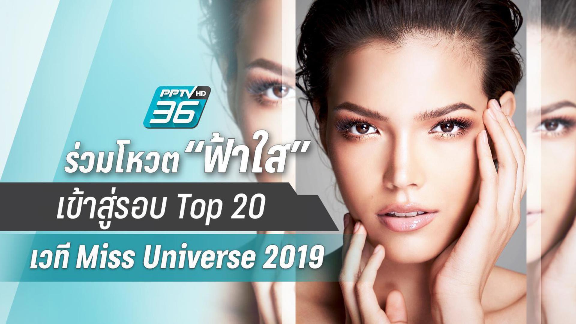 """ร่วมโหวต """"ฟ้าใส"""" เข้าสู่รอบ Top 20 เวที Miss Universe 2019"""