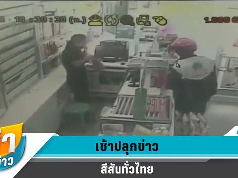 เช้าปลุกข่าว : รวบรปภ.ควงปืนบีบีกัน จี้ชิงเงินร้านสะดวกซื้อ