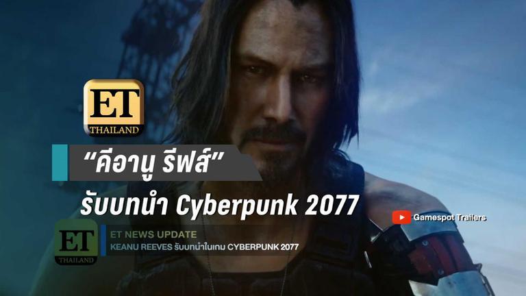 """""""คีอานู รีฟส์"""" รับบทนำเกม Cyberpunk 2077"""