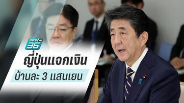 รบ.ญี่ปุ่น เล็งมอบเงิน 300,000 เยนต่อครัวเรือน ฝ่าวิกฤตโควิด-19