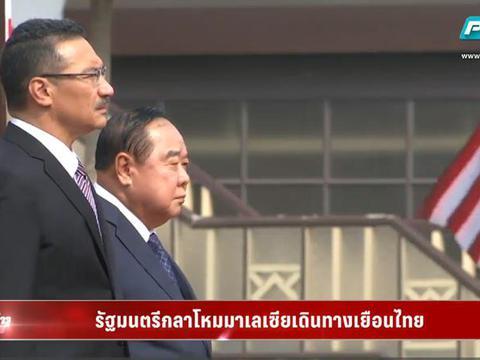 """รมว.กลาโหมมาเลฯ เยือนไทย - """"ประวิตร"""" ยันไม่คุยสันติสุข"""