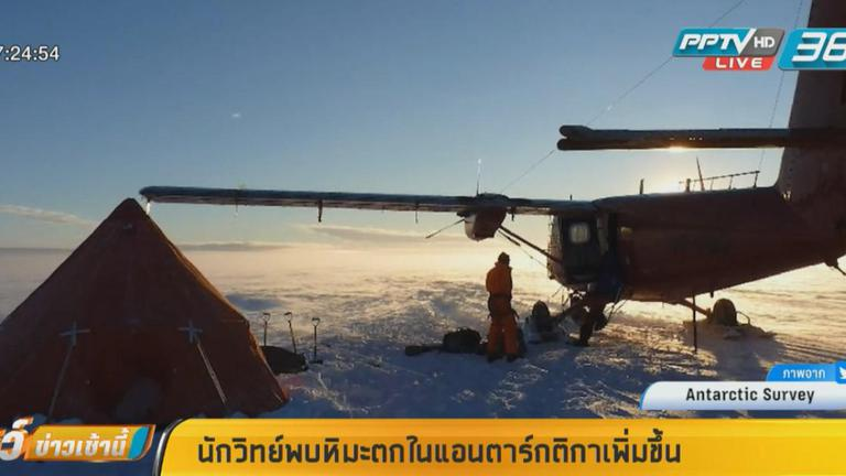 """นักวิทยาศาสตร์พบหิมะตก """"ทวีปแอนตาร์กติ""""เพิ่ม10%"""